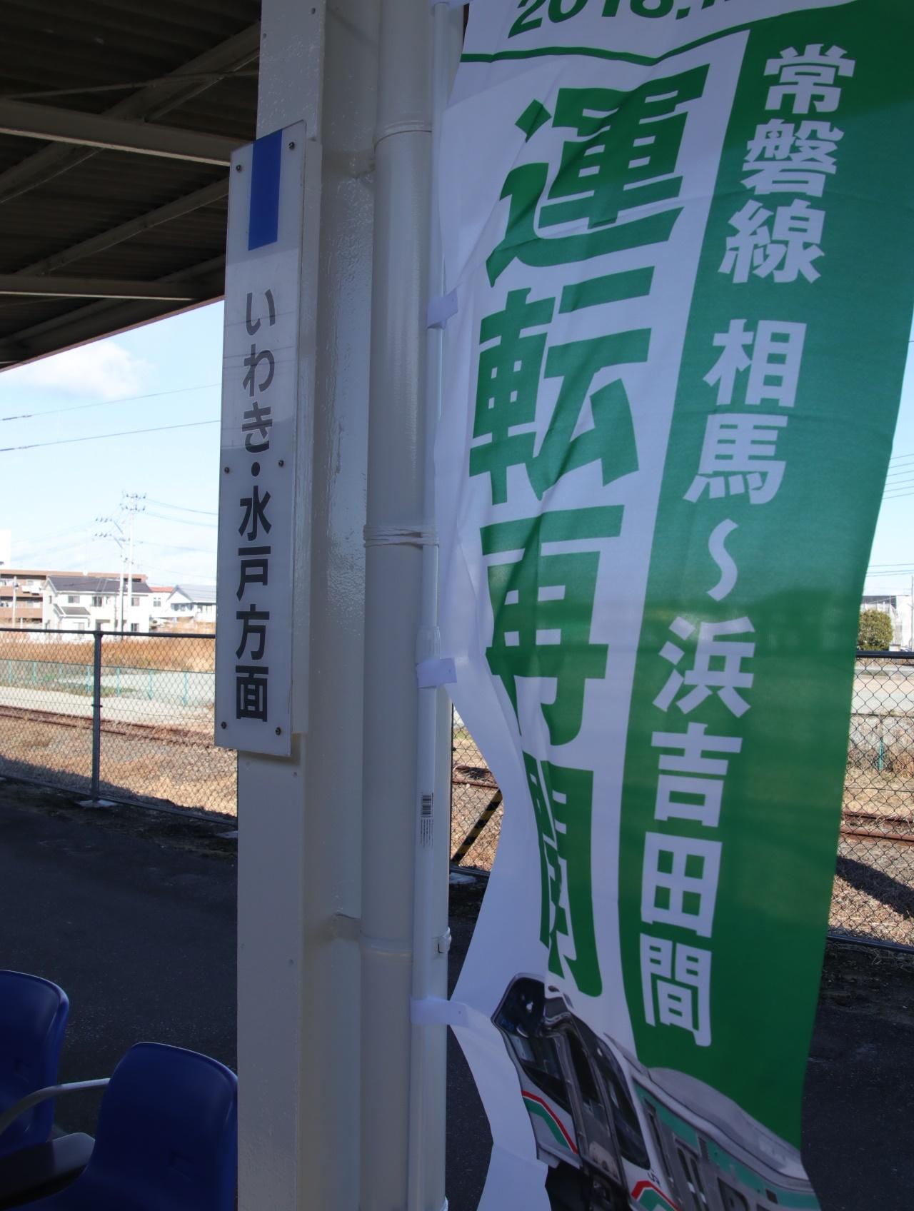 JR相馬駅まで目指します。_d0202264_16104369.jpg