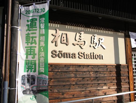 JR相馬駅 周辺・・_d0202264_16154490.jpg