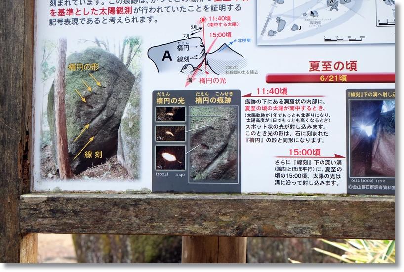 金山巨石群_c0054876_15105749.jpg