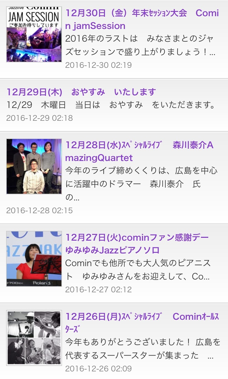 Jazzlive comin  来週月曜から年末までのライブ_b0115606_10491882.png