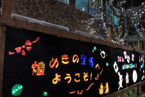 クリスマスイルミネーション_e0048413_2263128.jpg