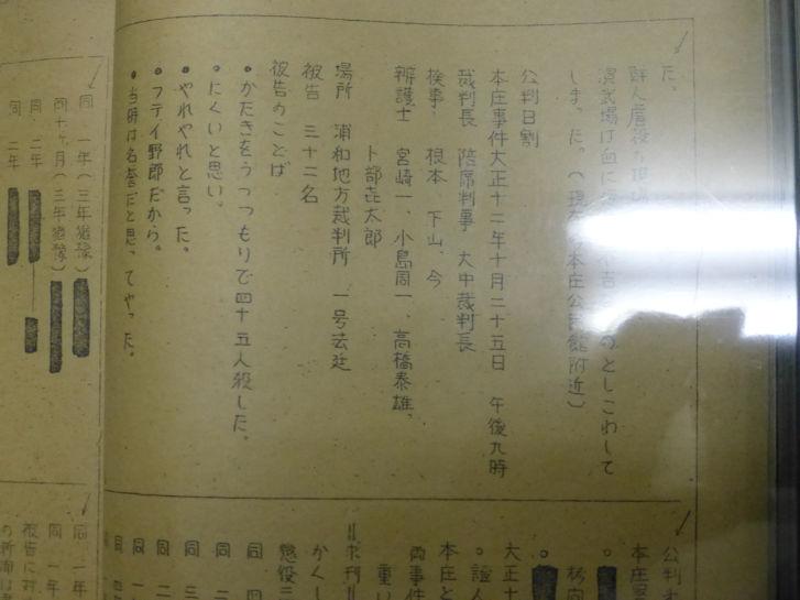 虐殺行脚 埼玉・群馬編(33):本庄(14.12)_c0051620_6425452.jpg