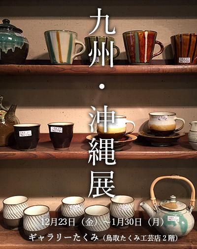 九州・沖縄展_f0197821_14312792.png