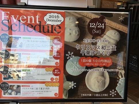 THUTAYA西宝町店「クリスマス和三盆ワークショップ」_c0227958_17593188.jpg