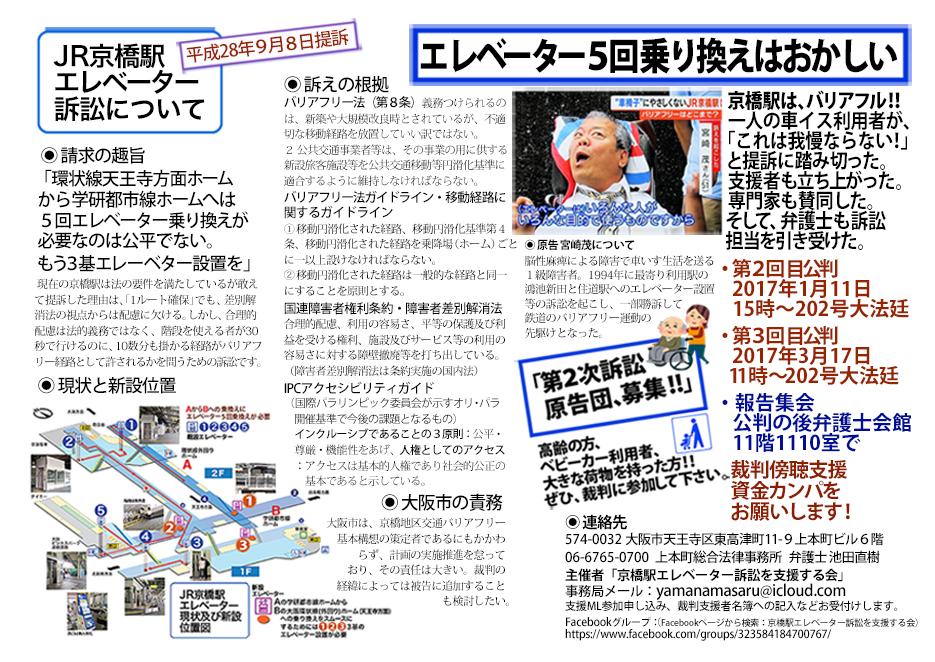 11/11京橋駅エレベーター訴訟第1回公判_c0167961_10215973.jpg