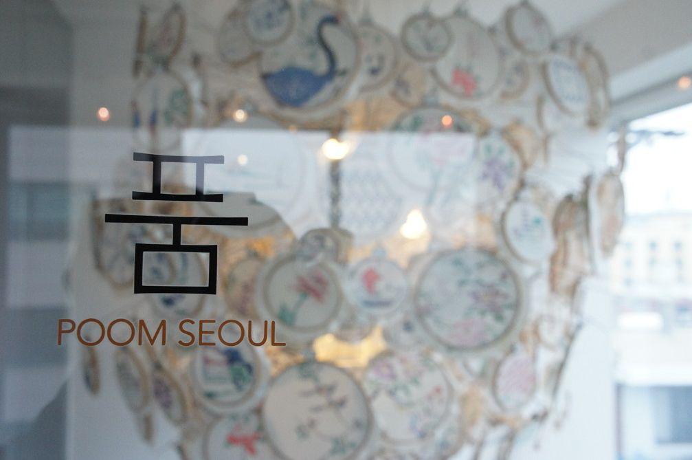 poom ソウル 2016年 晩秋_b0060363_14542132.jpg