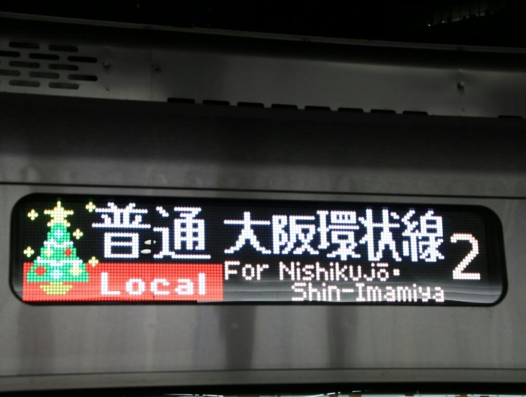 大阪環状線323系デビュー_d0202264_19020409.jpg