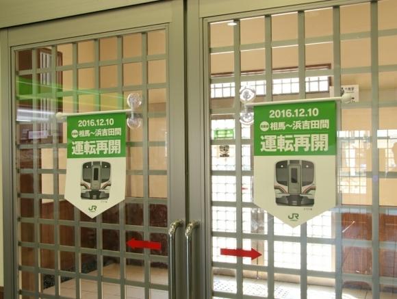 相馬駅からの帰り_d0202264_19425911.jpg