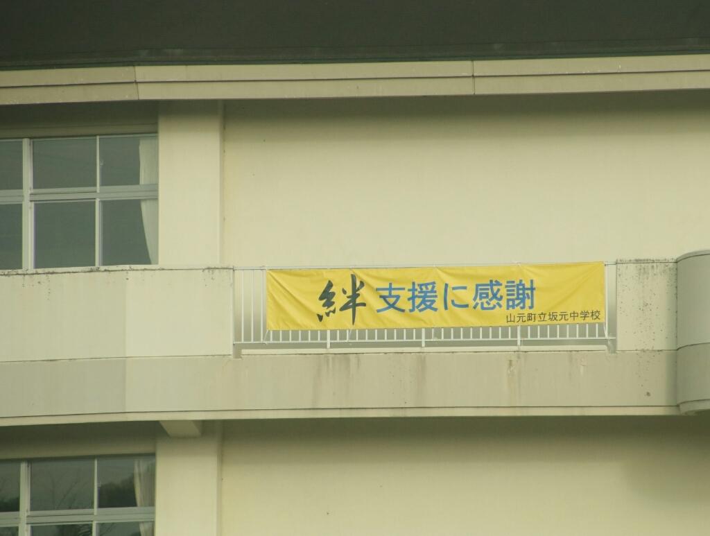 相馬駅から仙台駅まで_d0202264_19475890.jpg