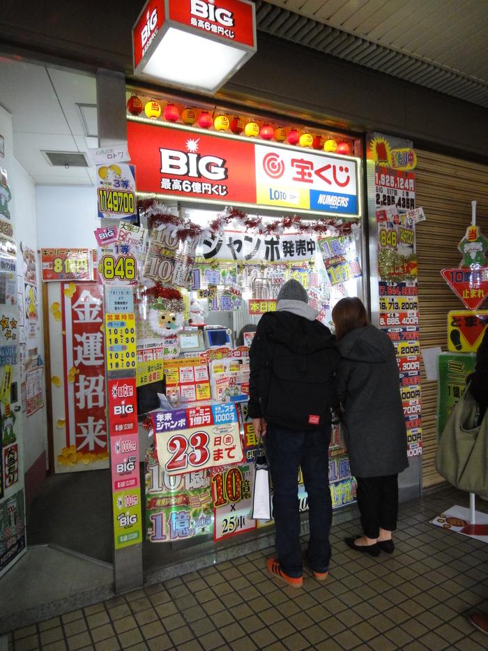 ◆2016 年末ジャンボ宝くじ ~買うのも大変やわ~_f0238779_847884.jpg