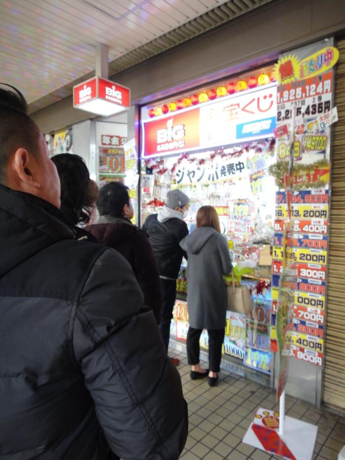 ◆2016 年末ジャンボ宝くじ ~買うのも大変やわ~_f0238779_848988.jpg