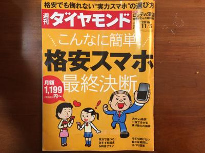 iPhoneを格安SIMで使い、おしゃれ代を浮かそう_f0378589_20232326.jpg