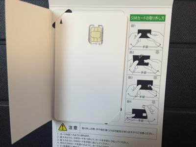iPhoneを格安SIMで使い、おしゃれ代を浮かそう_f0378589_20232366.jpg