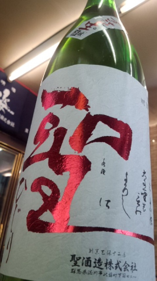 【日本酒】聖 槽場直詰 特別純米 無濾過生原酒 若水60 限定 新酒28BY_e0173738_15584775.jpg