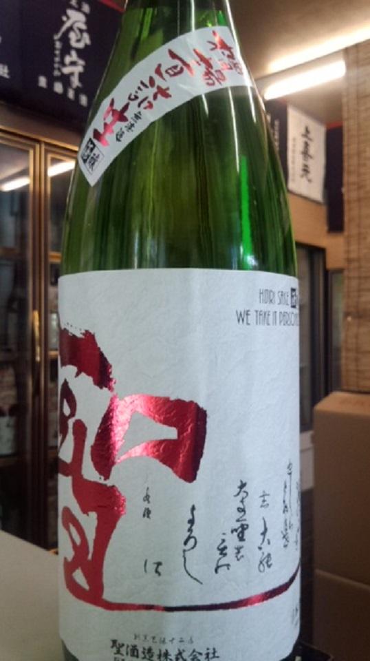 【日本酒】聖 槽場直詰 特別純米 無濾過生原酒 若水60 限定 新酒28BY_e0173738_15585727.jpg