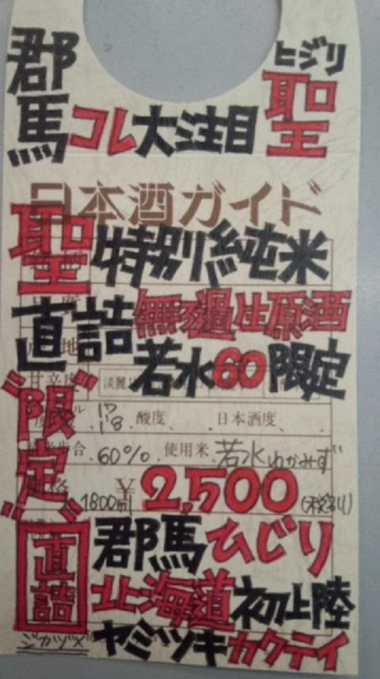 【日本酒】聖 槽場直詰 特別純米 無濾過生原酒 若水60 限定 新酒28BY_e0173738_15591448.jpg