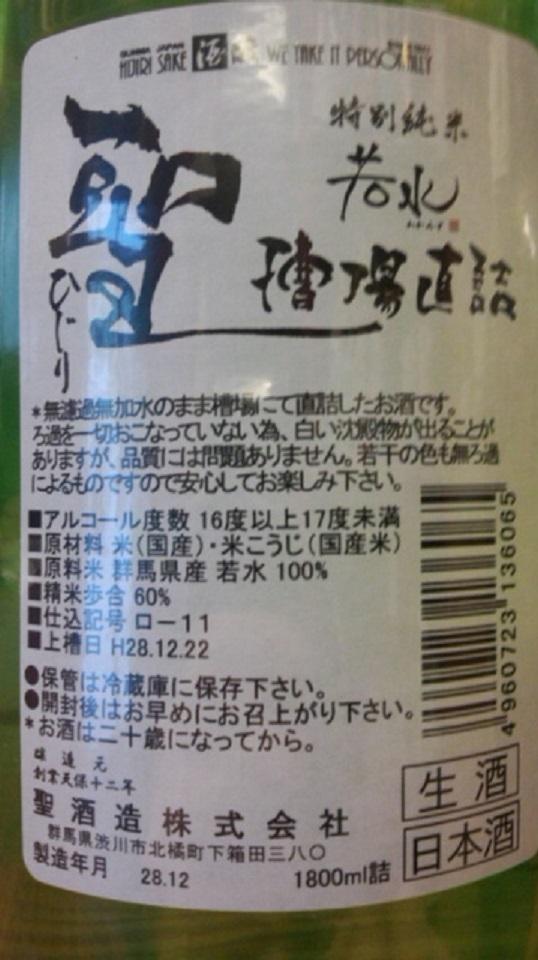 【日本酒】聖 槽場直詰 特別純米 無濾過生原酒 若水60 限定 新酒28BY_e0173738_1559537.jpg