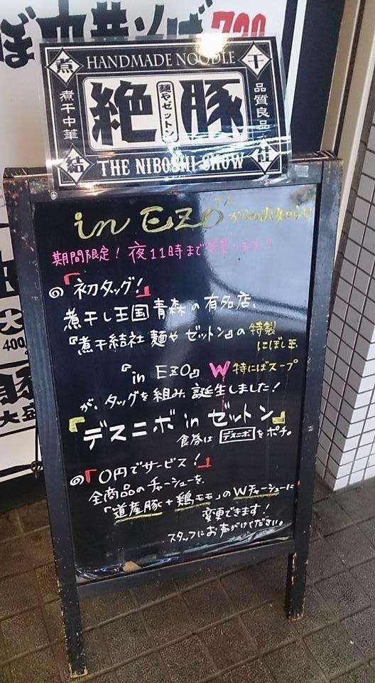 札幌 inEZOさんとコラボ中!!_e0132147_14293320.jpg