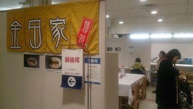 九州物産展で人気のとんこつラーメンを食す 『金田家』黒豚ラーメン_c0364960_09311223.jpg