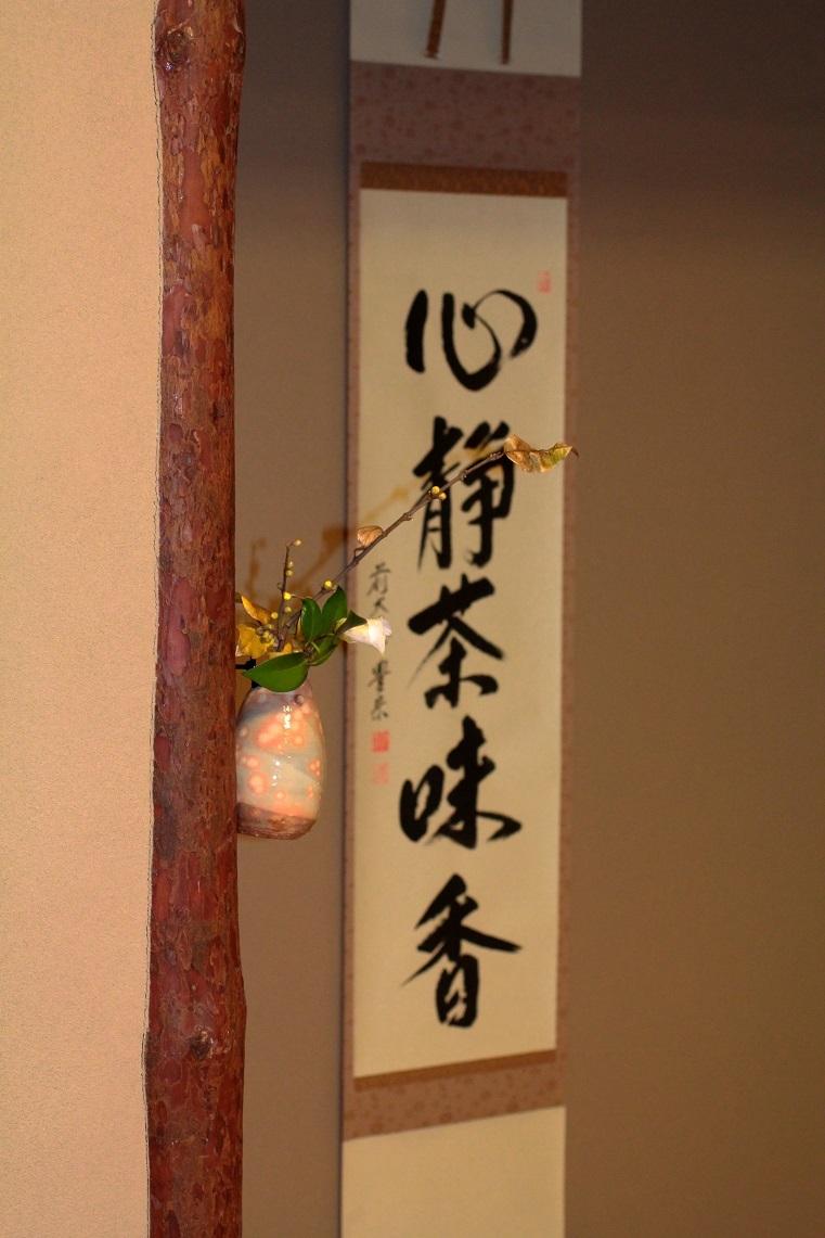 お茶会の忘年会  ~椿、ロウバイ~_a0107574_17521241.jpg