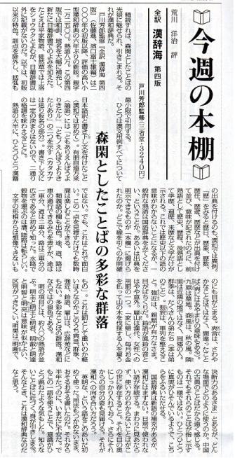 毎日新聞書評「今週の本棚」に『漢辞海』登場_c0182775_14373577.png