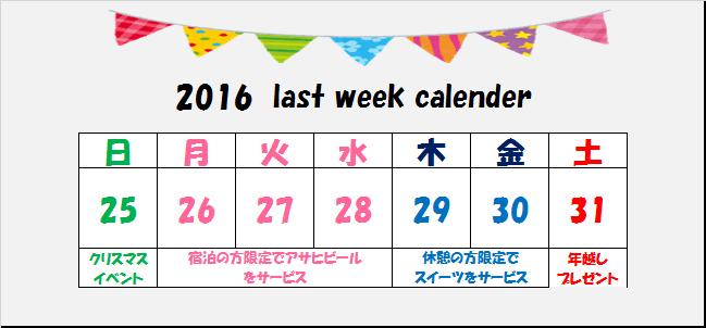 12月最後のイベントです☆_e0364685_09363499.jpg