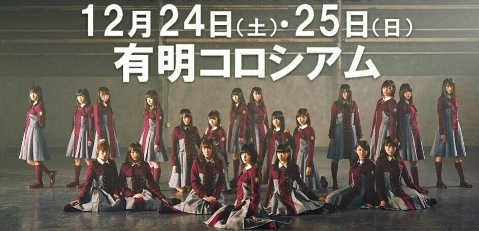 欅坂46ワンマンライブ参戦♪_b0298605_10334064.jpg