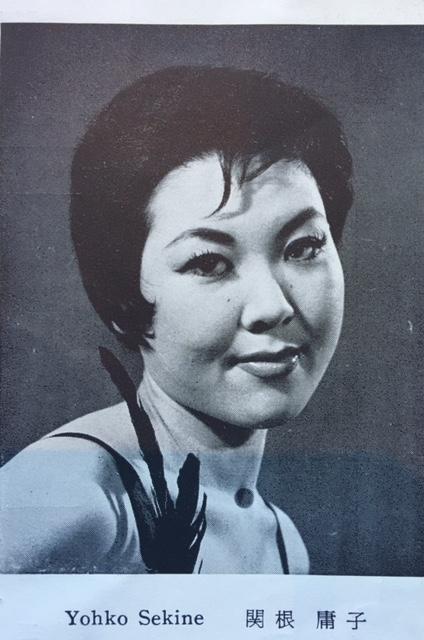 関根庸子という名前 : 夢の残り香~日劇ミュージックホールの文学誌