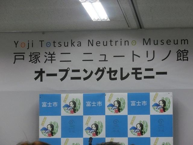科学への招待窓口 ノーベル賞のこともよくわかる「戸塚洋二ニュートリノ館」オープン_f0141310_6255582.jpg