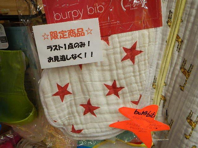 ベビー商品紹介_e0243413_16502154.jpg