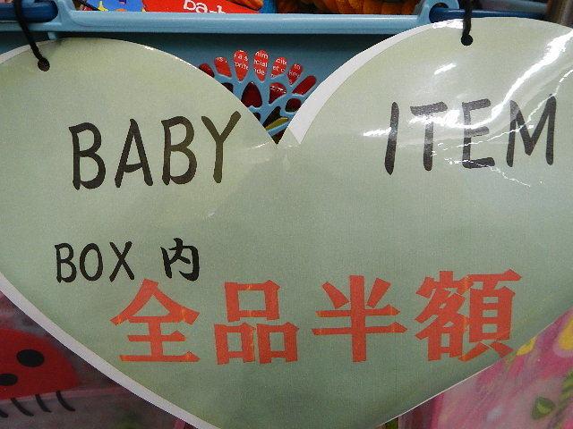 ベビー商品紹介_e0243413_16502445.jpg