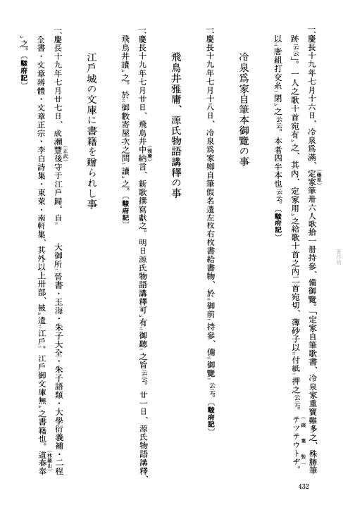 東照宮の本殿内の歌仙図_e0253932_431419.jpg