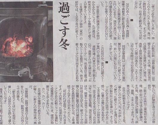 薪ストーブ(高知新聞/2016.12.24)_a0051539_9184770.png