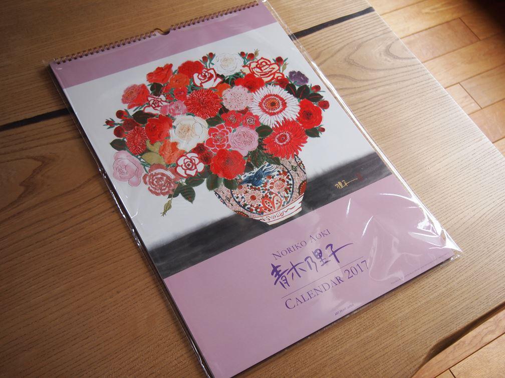 今年と来年のカレンダー☆_c0152341_10311520.jpg