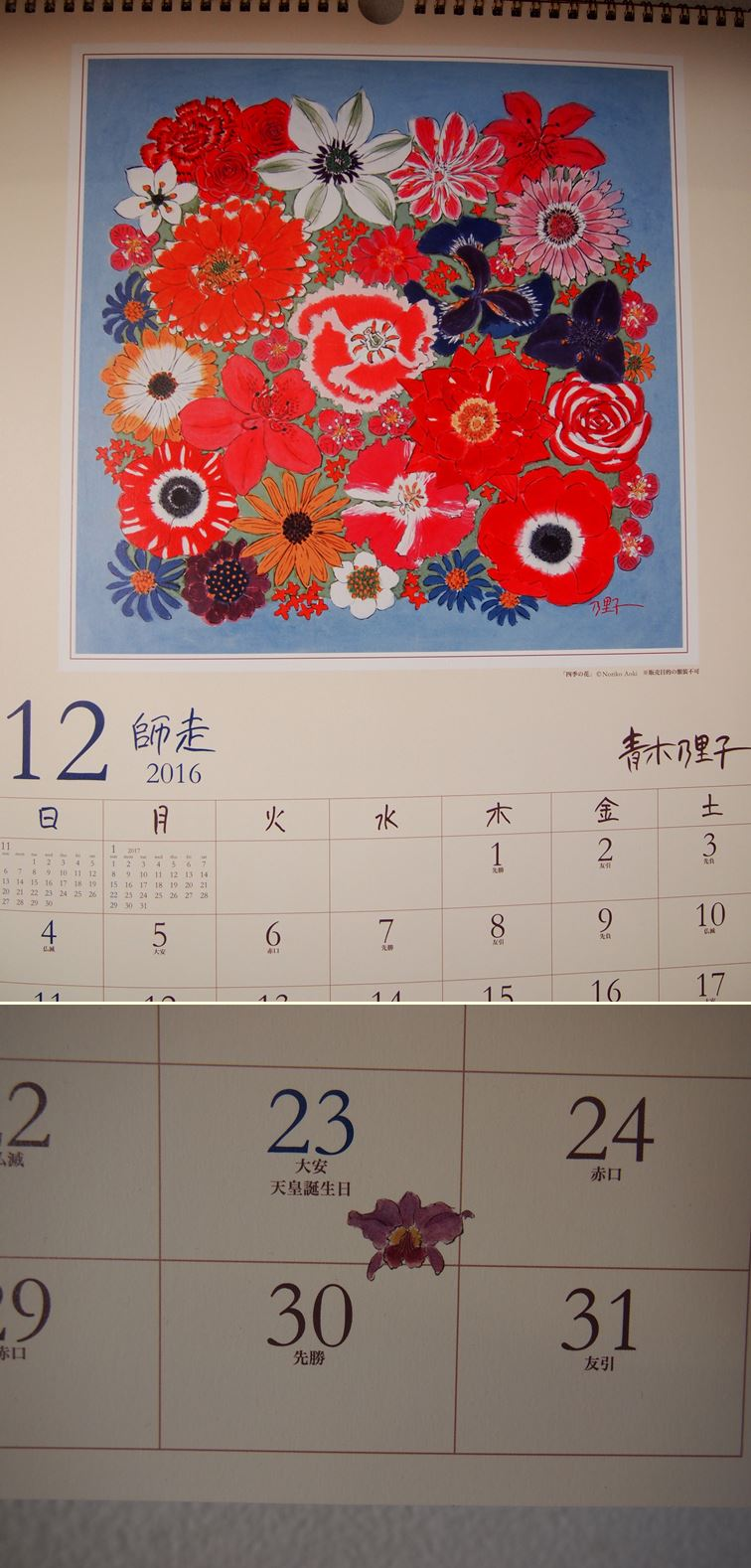 今年と来年のカレンダー☆_c0152341_1031316.jpg