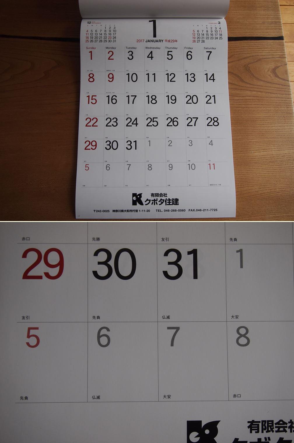 今年と来年のカレンダー☆_c0152341_10351243.jpg