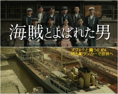 映画「海賊とよばれた男」& クリスマスから年末へ_a0084343_21015227.jpg