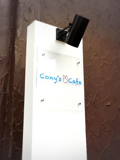 cony\'s cafe_e0292546_14045003.jpg
