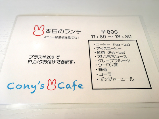 cony\'s cafe_e0292546_14045351.jpg