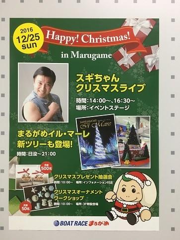丸亀ボート「クリスマス和三盆ワークショップ」_c0227958_18361662.jpg