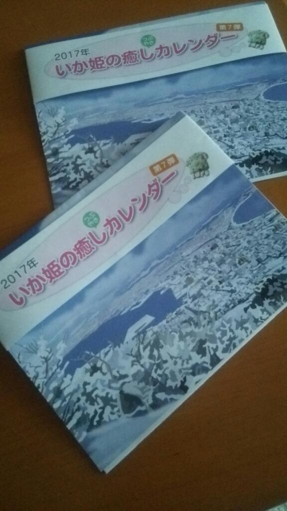 2016年12月26日(月)今朝の函館の天気と積雪、気温は。函館山ロープウェイ売店にいか姫カレンダー_b0106766_07065948.jpg