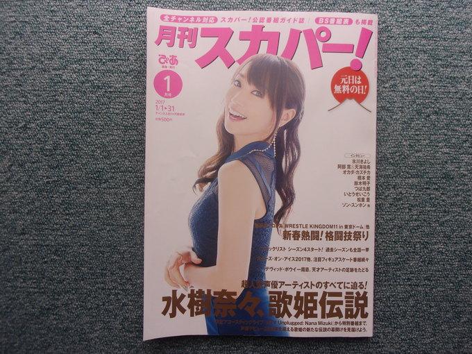 ぴあ㈱から、「月刊スカパー!」1月号が届く・・・。_c0198869_2122187.jpg