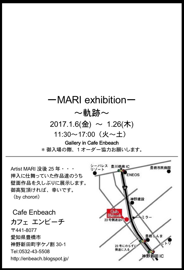 ーMARI exhibitionーCafe Enbeachにて_b0087077_10321940.jpg