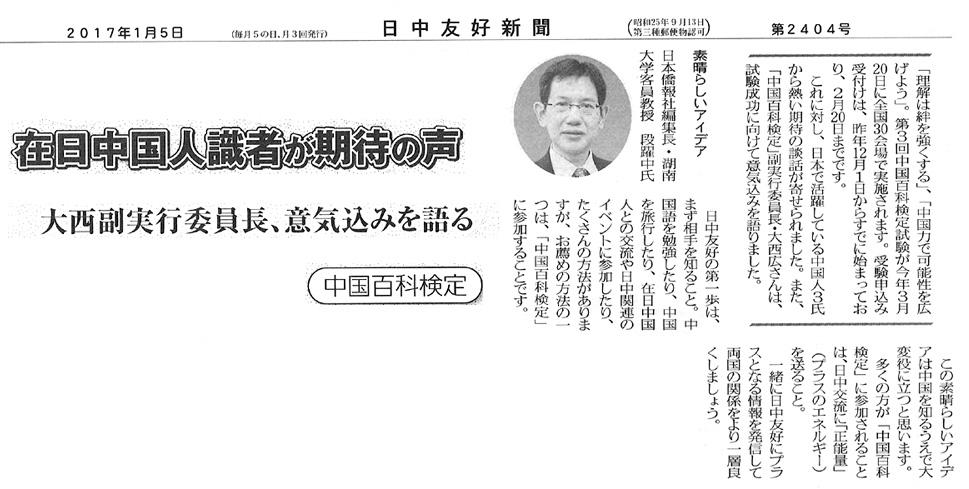 日中友好協会主催の中国百科検定を応援します。_d0027795_15442041.jpg