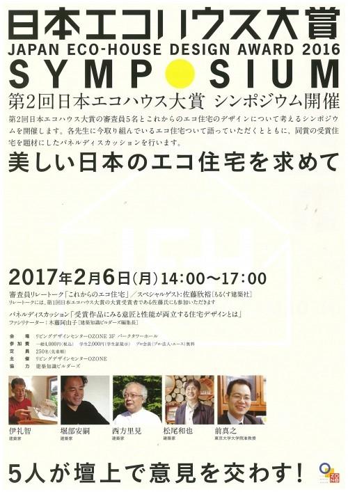 日本エコハウス大賞シンポジウム_e0054299_09493482.jpg