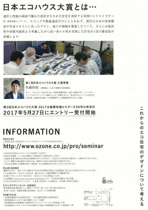 日本エコハウス大賞シンポジウム_e0054299_09495612.jpg