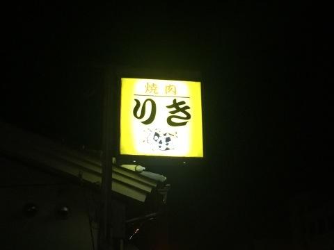 みのつ家 クリスマス_e0115904_15203466.jpg