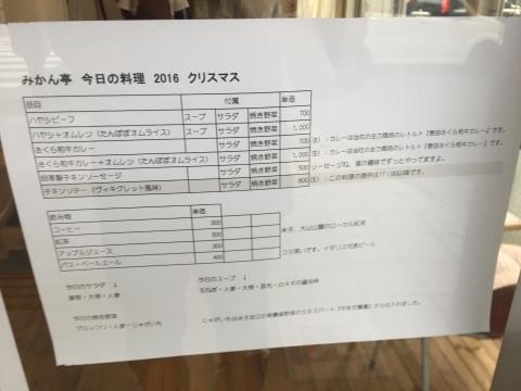 tottori カルマ   みかん亭_e0115904_16140205.jpg