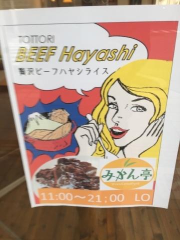 tottori カルマ   みかん亭_e0115904_16154731.jpg