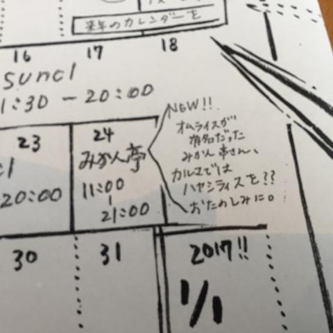 tottori カルマ   みかん亭_e0115904_16182491.jpg